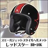 スモールジェットスタイルヘルメット BH-10K レッドスター