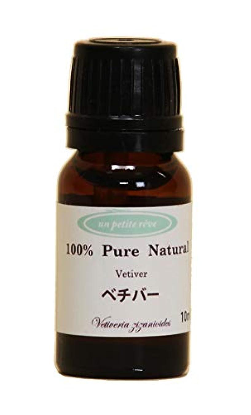 ヘルパー脅かす母音ベチバー 10ml 100%天然アロマエッセンシャルオイル(精油)