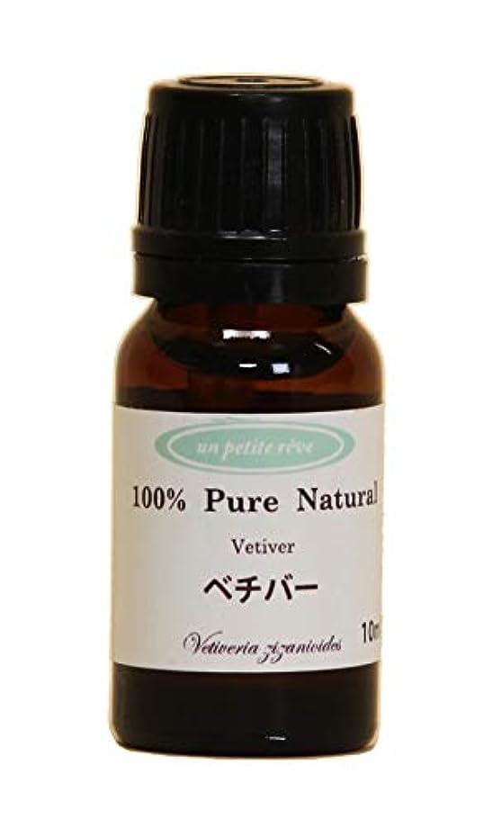 無メロドラマティックアラームベチバー 10ml 100%天然アロマエッセンシャルオイル(精油)