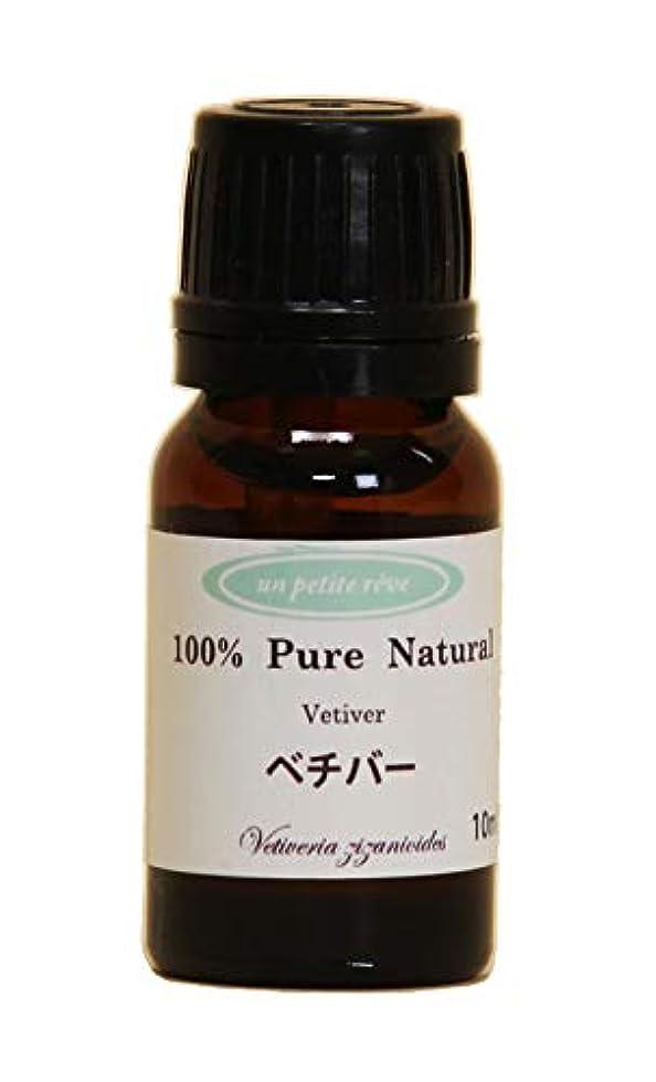 熟達した正確に審判ベチバー 10ml 100%天然アロマエッセンシャルオイル(精油)