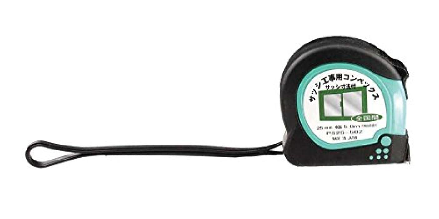 探す教育するトランスペアレントサッシ工事用コンベックス(全国間) 2.5mm幅 5.0m PS25-50Z
