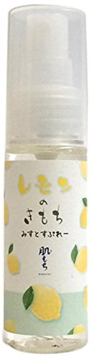 確かめる社会科講義肌もち ミストスプレー(レモン) 50ml