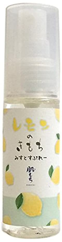 現れる猛烈なワーディアンケース肌もち ミストスプレー(レモン) 50ml