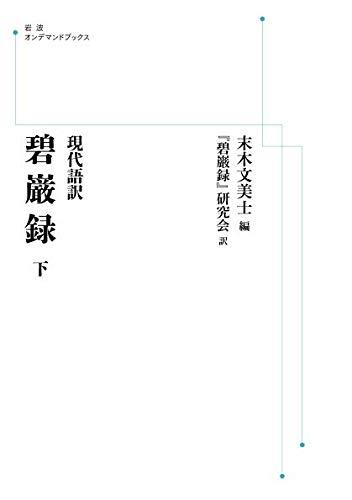 [画像:現代語訳 碧巌録 下 (岩波オンデマンドブックス)]