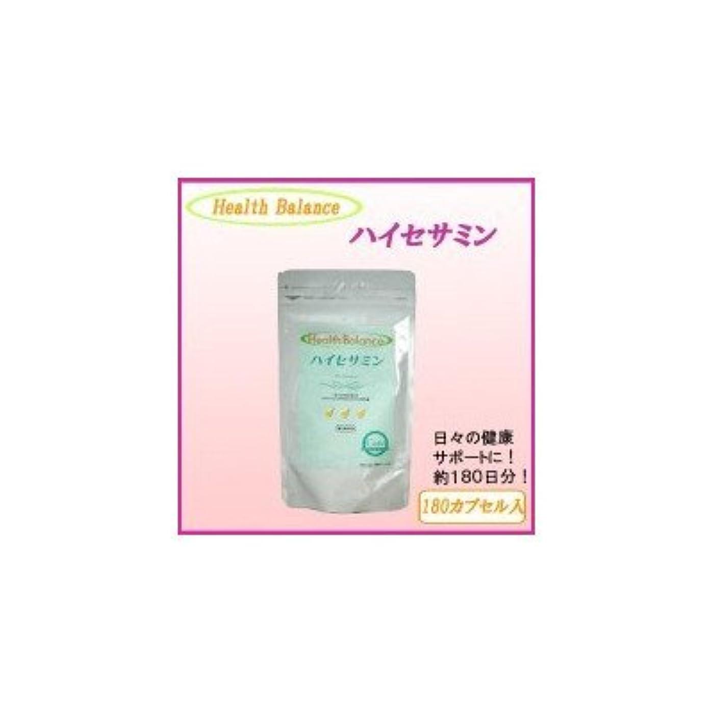 うんざり風味汚れるHealth Balance ヘルスバランス ハイセサミン (約180日分)
