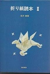 折り紙読本〈2〉