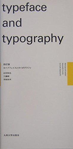 タイプフェイスとタイポグラフィの詳細を見る