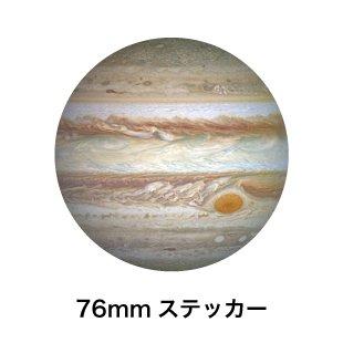 SWS-19 惑星ステッカー 木星 Jupiter ジュピター(76mm)