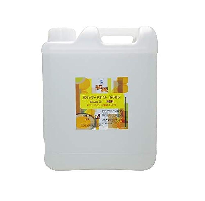 ソーダ水魔法デュアルGH-Labo マッサージオイル さらさらタイプ 5L