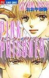 ピンク・プリズナー (フラワーコミックス)
