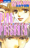 ピンク・プリズナー (フラワーコミックス)の詳細を見る