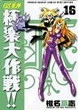 GS美神極楽大作戦!! 16 (少年サンデーコミックスワイド版)