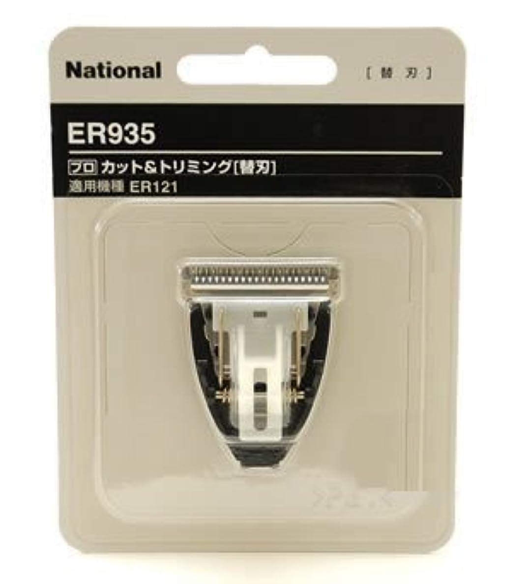 田舎者薬平野ナショナルバリカンER121-H用替刃?ER935
