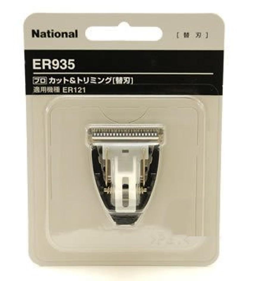 深くポーン検索エンジン最適化ナショナルバリカンER121-H用替刃?ER935