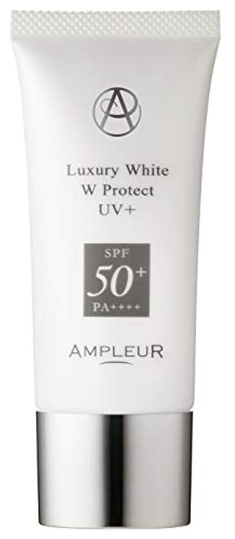 ステートメントストリーム買い物に行くAMPLEUR(アンプルール) ラグジュアリーホワイト WプロテクトUVプラス 30g