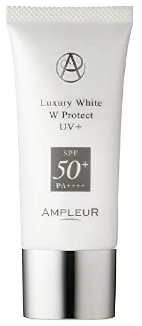 暴動動かない楽観的AMPLEUR(アンプルール) ラグジュアリーホワイト WプロテクトUVプラス 30g