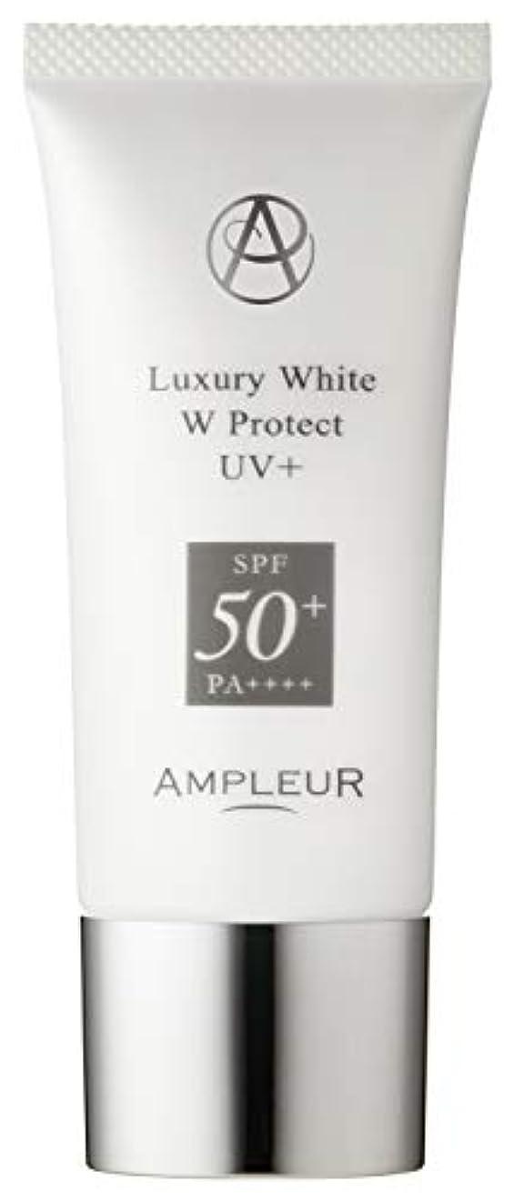 指導する契約した避難AMPLEUR(アンプルール) ラグジュアリーホワイト WプロテクトUVプラス 30g