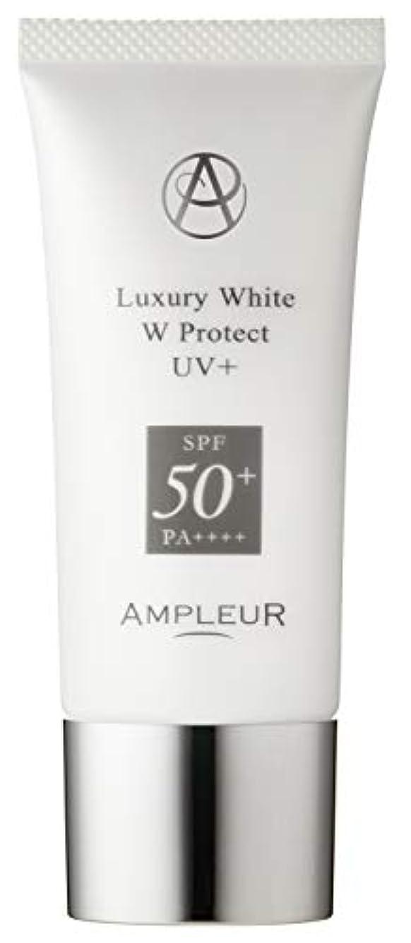 アレルギー性有毒なつぶすAMPLEUR(アンプルール) ラグジュアリーホワイト WプロテクトUVプラス 30g
