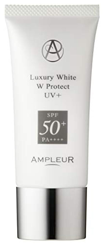 黒くする恋人力AMPLEUR(アンプルール) ラグジュアリーホワイト WプロテクトUVプラス 30g