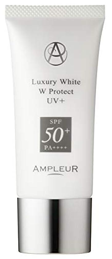 寛大な時々時々間AMPLEUR(アンプルール) ラグジュアリーホワイト WプロテクトUVプラス 30g