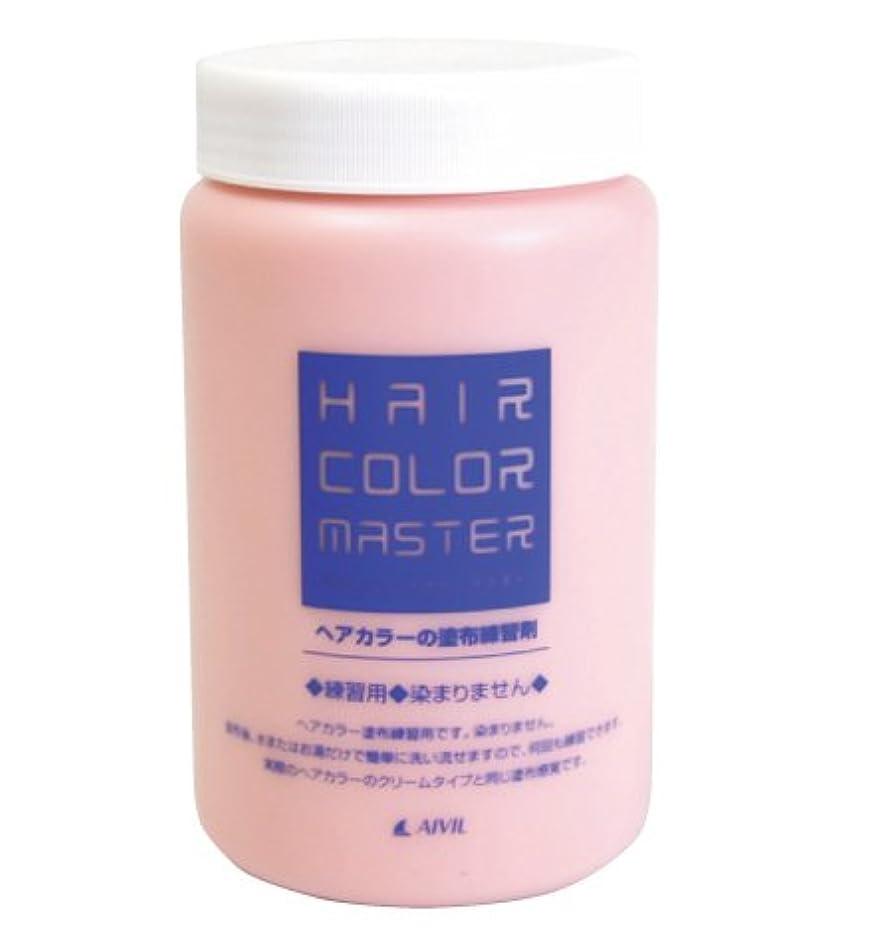 炭素リマ手段アイビル AIVIL / ヘアカラーマスター 1000ml