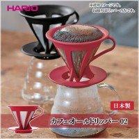 日用品 調理小道具 下ごしらえ用品 関連商品 カフェオールドリッパー02 レッド CFOD-02-R
