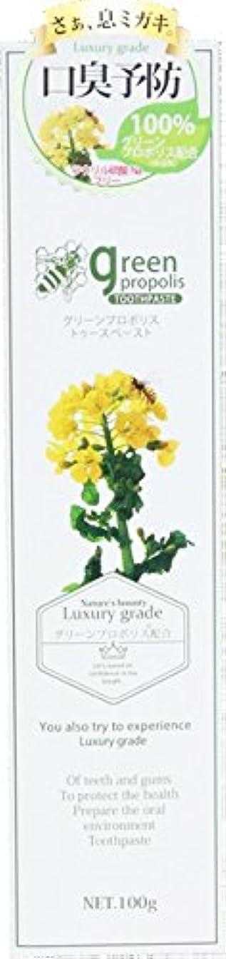 収穫ベースバラバラにするグリーンプロポリス トゥースペースト 100g
