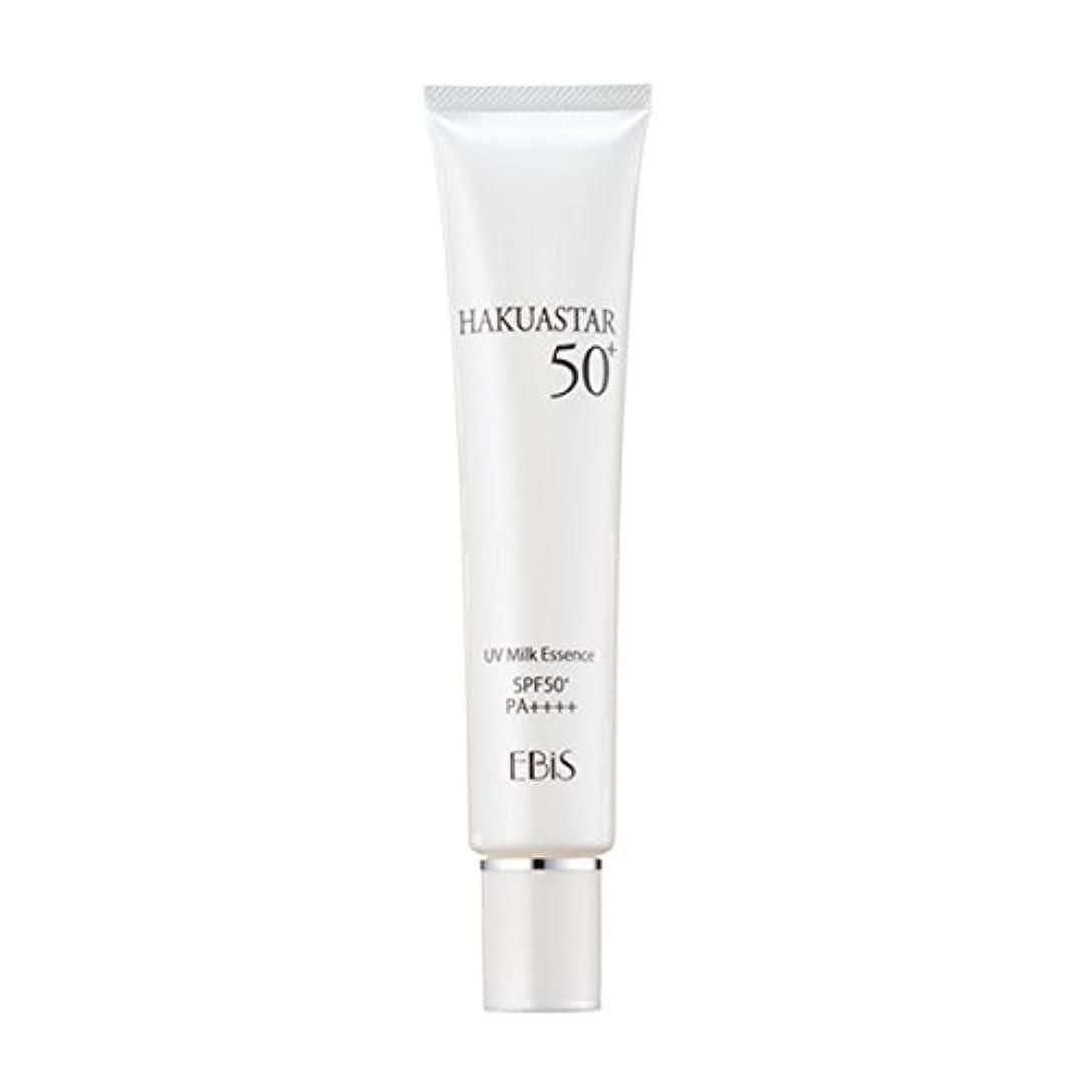 所属割る先見の明エビス化粧品(EBiS) ハクアスター 40g SPF50PA+++ UVクリーム(日焼け止め)日本製 紫外線対策 化粧下地としても使える