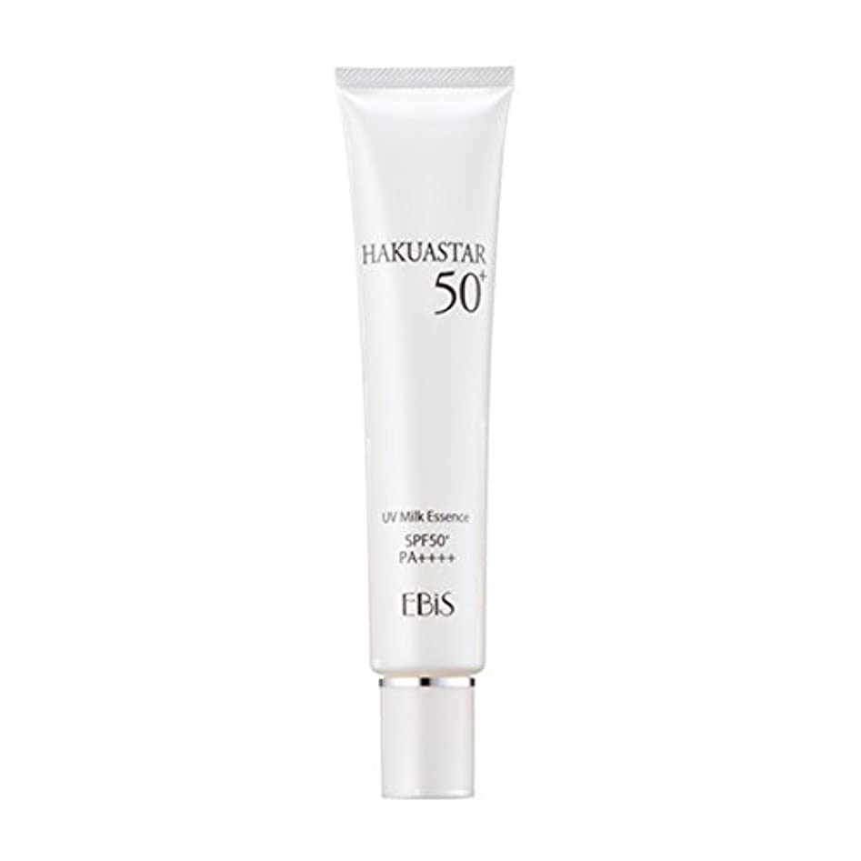 驚いたことに湿地熱狂的なエビス化粧品(EBiS) ハクアスター 40g SPF50PA+++ UVクリーム(日焼け止め)日本製 紫外線対策 化粧下地としても使える