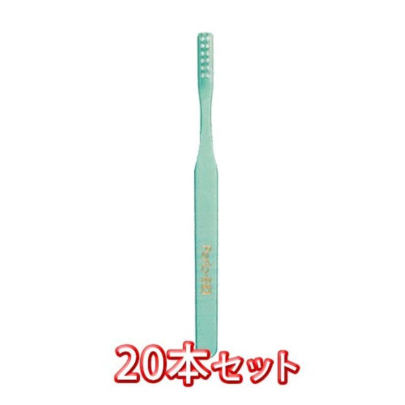 受信免疫するランクサンスター ペリオ歯ブラシ 20本入 ぺリオB2