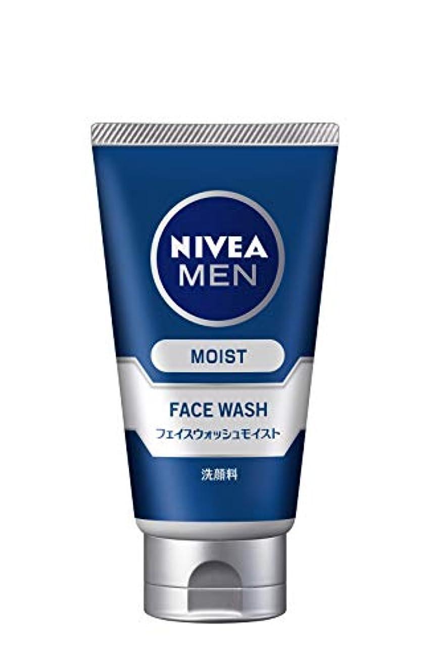 おもてなし収縮笑いニベアメン フェイスウォッシュモイスト 100g 男性用 洗顔料