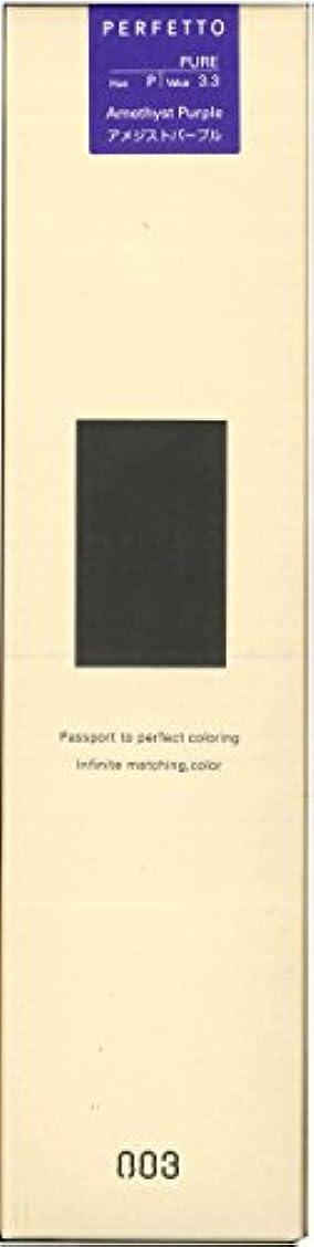 迅速宣伝読書をするナンバースリー パーフェットカラー 150g アメジストパープル