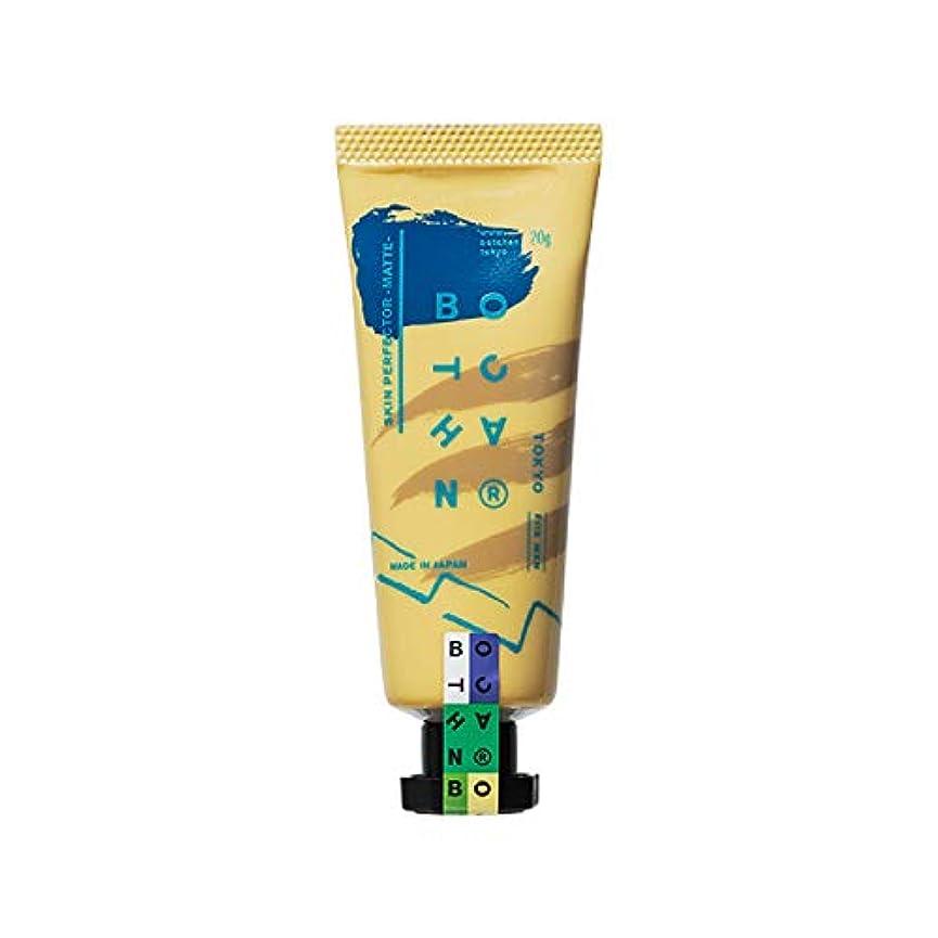 暖炉プロフェッショナル市の花ボッチャン スキンパーフェクター マット メンズ肌補正クリーム20g BOTCHAN SKIN PERFECTOR MATTE