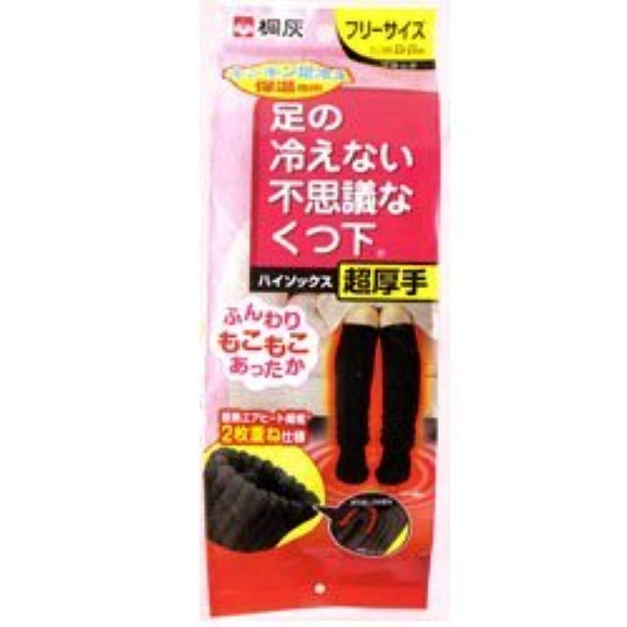 赤外線軽蔑面倒【桐灰化学】足の冷えない不思議な靴下 ハイソックス 超厚手 ブラック フリーサイズ 1足分 ×3個セット