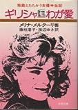 ギリシャーわが愛―独裁とたたかう女優半生記 (1975年) 画像