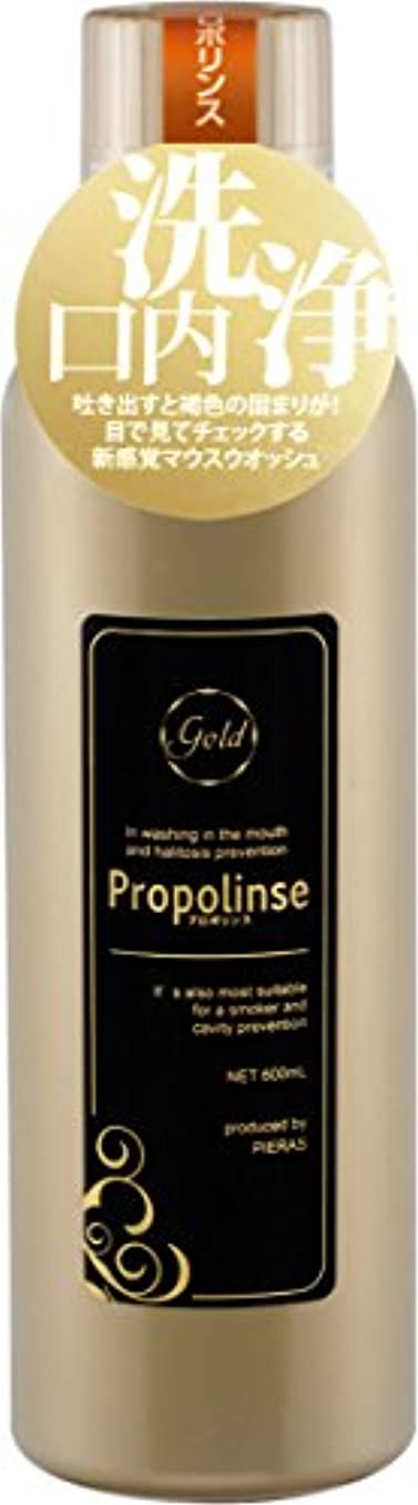 なめらかスポット達成可能プロポリンス マウスウォッシュ ゴールド 600ML