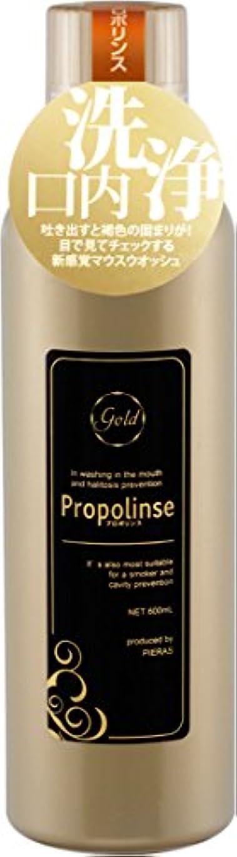 光沢藤色なめらかなプロポリンス マウスウォッシュ ゴールド 600ML