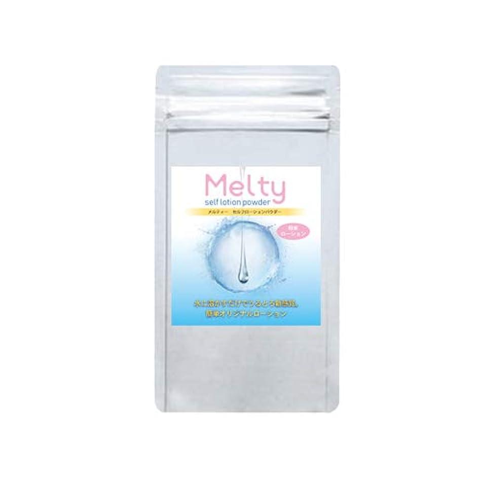 【セルフローション】メルティ― セルフローションパウダー 200g(melty self lotion powder) │業務用自作ローションお徳用ローションの素/特大粉ローション/業務用サイズ自作ローション