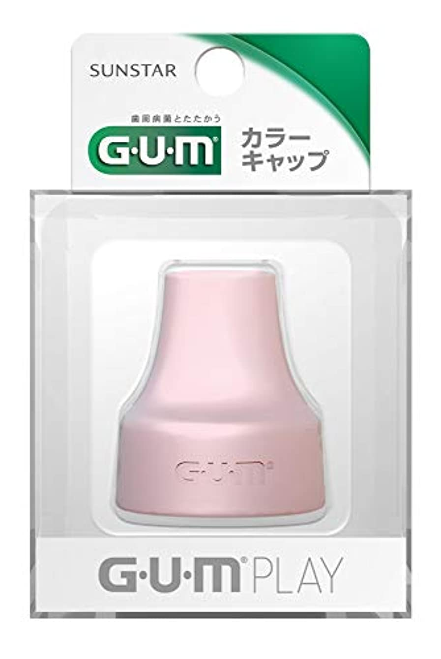 悪化させるインポート把握GUM PLAY (ガム プレイ) スマホ連動歯ブラシ 専用カラーキャップ ブルームピンク