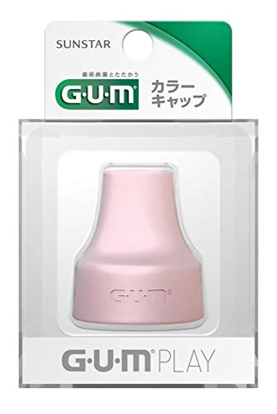 規制するボランティア潜在的なGUM PLAY (ガム プレイ) スマホ連動歯ブラシ 専用カラーキャップ ブルームピンク