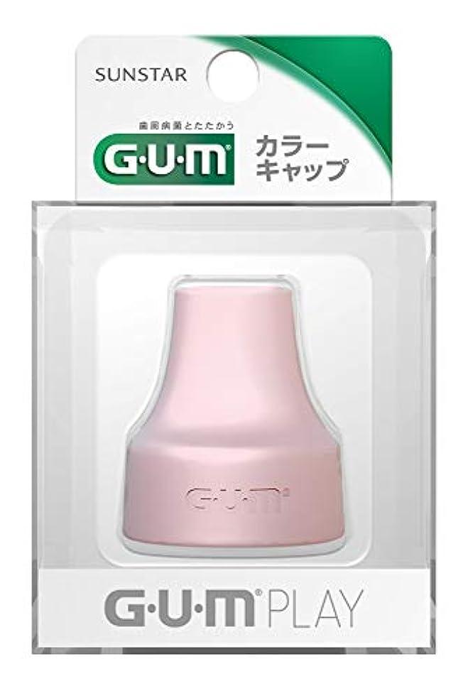 ハイキングに行くスモッグ演劇GUM PLAY (ガム プレイ) スマホ連動歯ブラシ 専用カラーキャップ ブルームピンク
