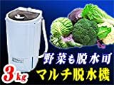 3.0Kの脱水容量!野菜にも使える本格脱水機【Mywave・スピンドライ3.0Plus】ミニ脱水機SPIN
