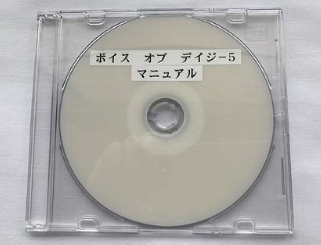 プレミアムスマートパイボイス オブ デイジー 5 マニュアル(DVD版)