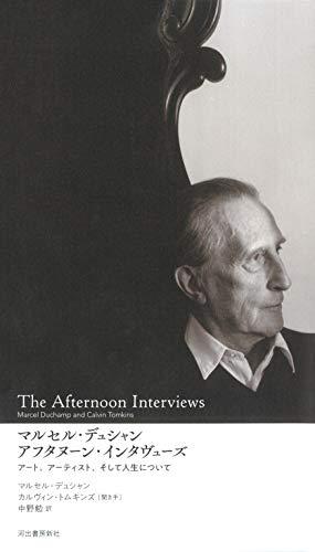 マルセル・デュシャン アフタヌーン・インタヴューズ: アート、アーティスト、そして人生について