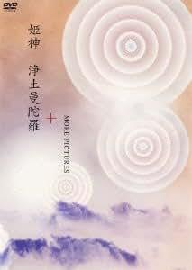 浄土曼荼羅+MORE PICTURES [DVD]