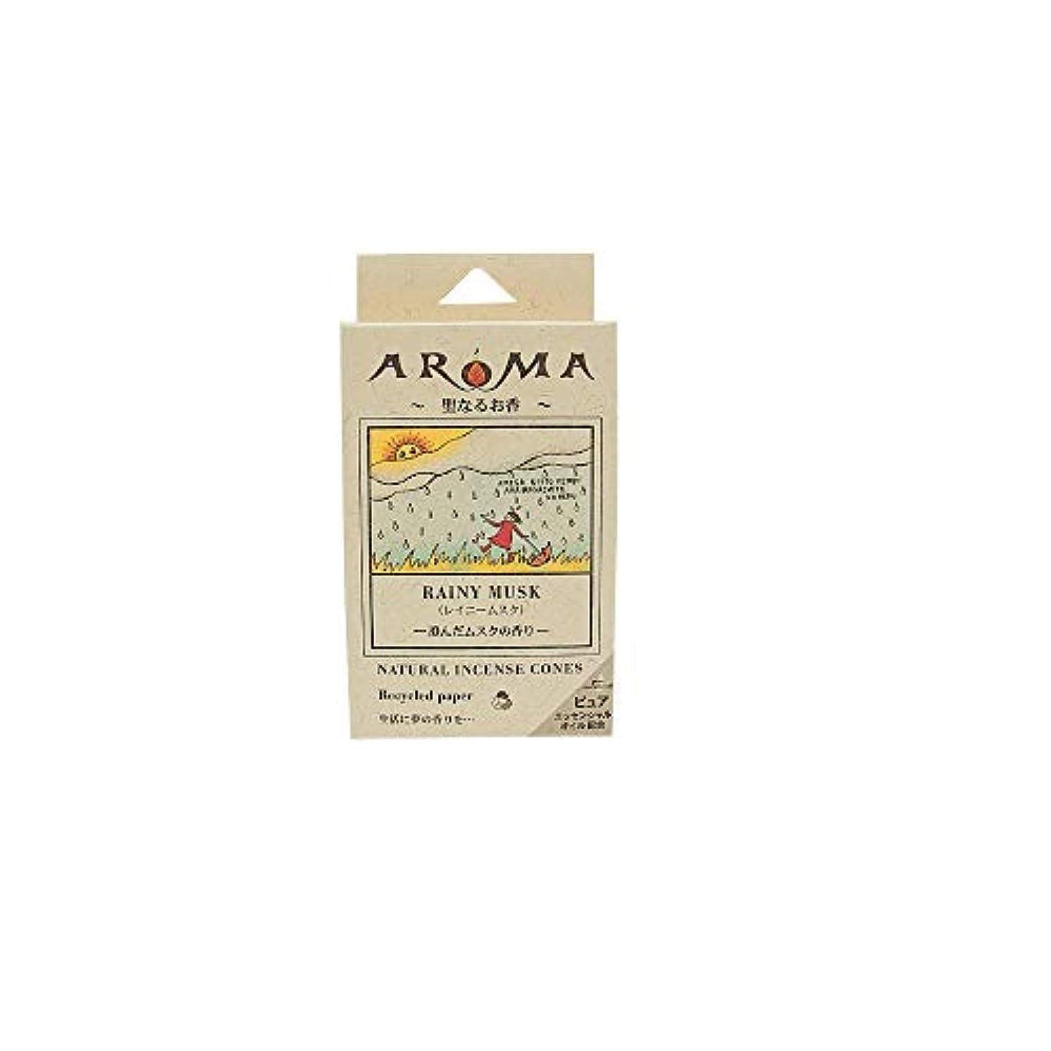 粘液追い越す頑張るアロマ香 レイニームスク 16粒(コーンタイプインセンス 1粒の燃焼時間約20分 澄んだムスクの香り)