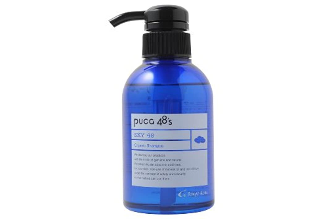 アレルギー性フェデレーション外観プーカ48シリーズ SKY 48 オーガニックシャンプー(弱酸性?アミノ酸系) 300mL