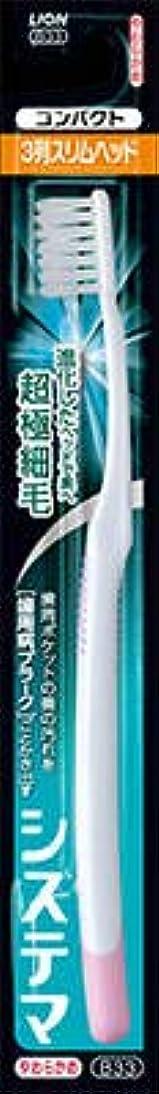 アノイに勝るマラウイ【まとめ買い】システマハブラシコンパクト3列スリムやわらかめ1本 ×12個