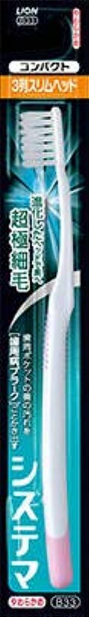 劇場私の分類【まとめ買い】システマハブラシコンパクト3列スリムやわらかめ1本 ×12個