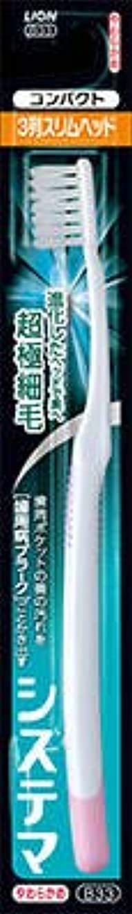 怠なブレースディベート【まとめ買い】システマハブラシコンパクト3列スリムやわらかめ1本 ×6個